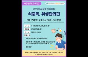 [사당쉼터] (온라인)식생활 건강강좌 (식중독, 위생관리편)