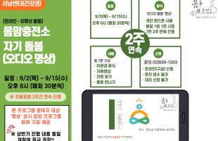 [서남센터] (온라인)몸맘충전소 자기 돌봄(명상) 2차
