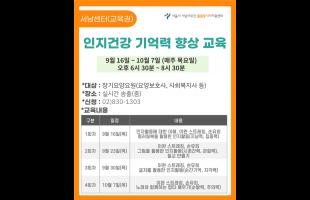 [서남센터] (온라인)인지건강 기억력 향상 교육 개강