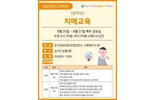 [서남센터] (온라인)치매교육 개강