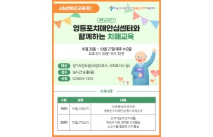 [서남센터] (온라인)영등포구 치매안심센터와 함께하는 치매교육 개강