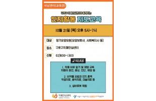 [서남센터] 구로구 치매안심센터와 함께하는 인지활동 지도교육 종강