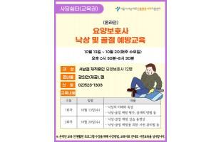 [사당쉼터] (온라인)요양보호사 낙상 및 골절 예방교육 종강
