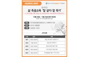 [서남센터] (온라인)삶 죽음교육 개강