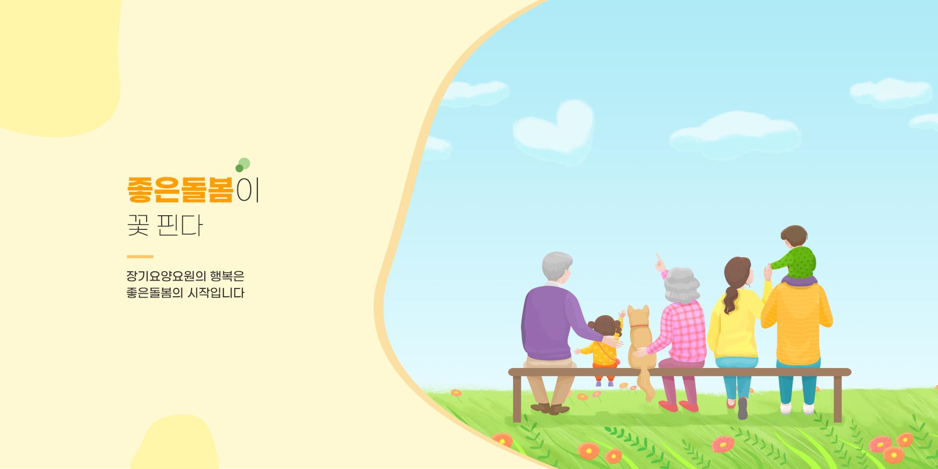 좋은돌봄이 꽃 핀다 장기요양원의 행복은 좋은돌봄의 시작입니다.